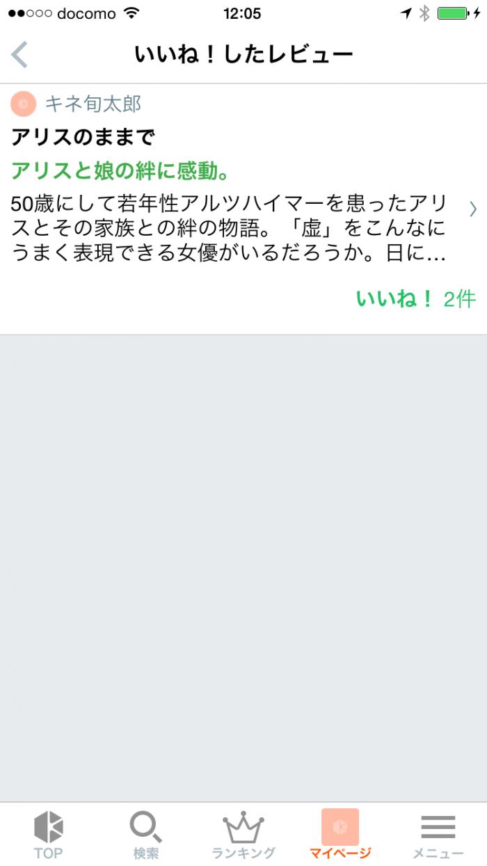my_likereviewlist