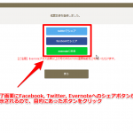 【4月26日(火)仕様変更のお知らせ】鑑賞録登録時のSNS、Evernoteへの自動投稿→任意投稿への変更