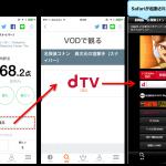 【新機能】作品ページに「VODで観る」、「映画館で観る」ボタンがついたよ!|iPhoneアプリ