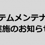 システムメンテナンス実施のお知らせ(2016/9/12 実施)