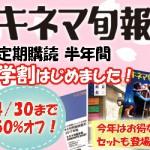 『キネマ旬報』半年間定期購読が5,000円で届く!期間限定学割キャンペーン開始!