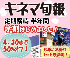 『キネマ旬報』半年間定期購読が5,000円で届く!期間限定学割キャンペーン開始! | KINENOTE