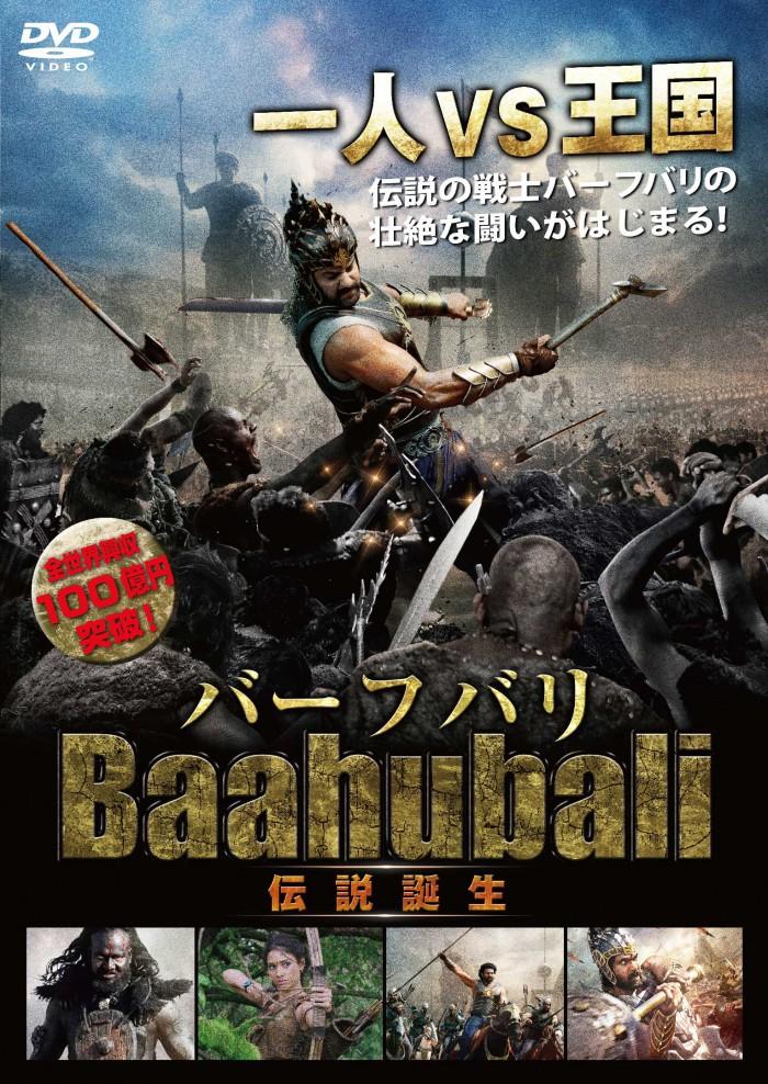 baahubali_dvd-rental-jk