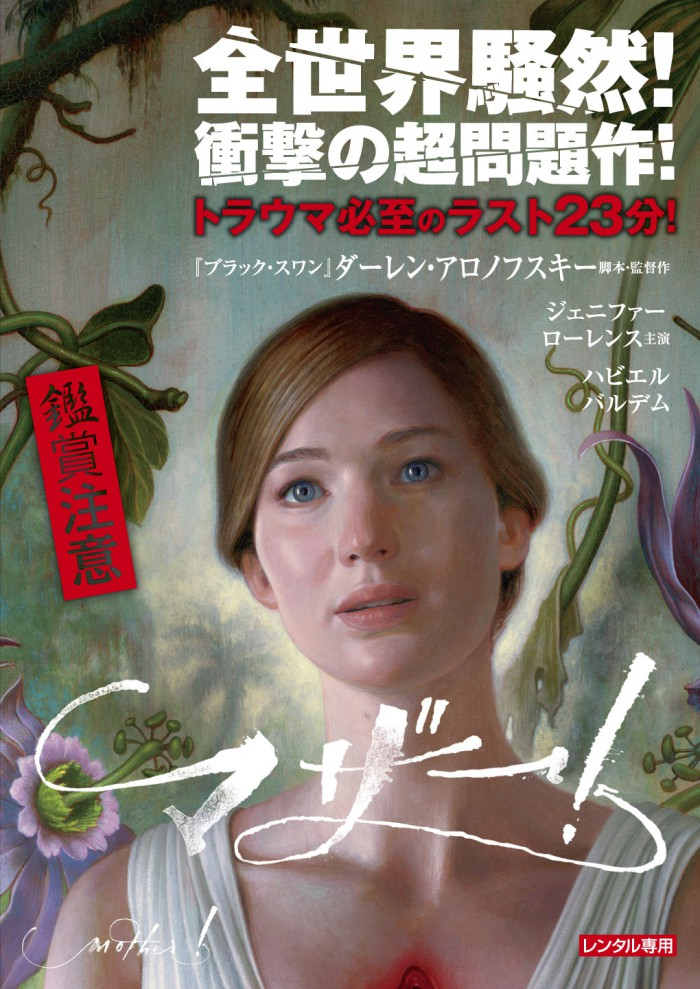 Mother_rental_DVD